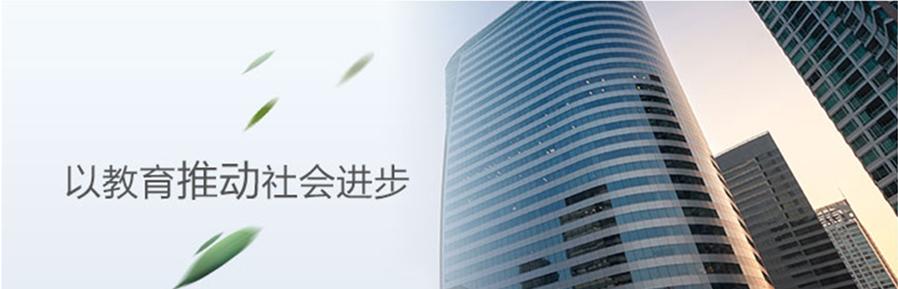 以教育推(tui)動社會(hui)進步(bu)