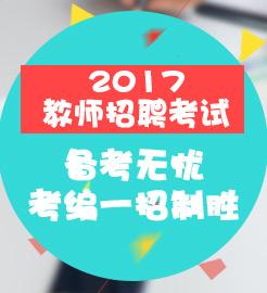 2017教师招聘考试