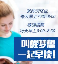 教师考试早读班