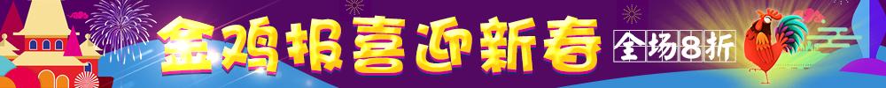 金鸡报喜迎新春,全场8折