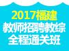 2017福建教师招聘教综全程通关班