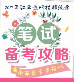 2017江西省教师招聘统考