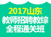 2017山东教师招聘教综全程通关班