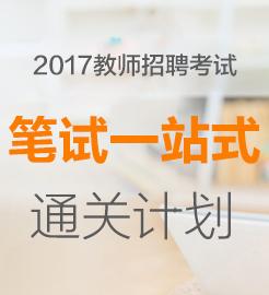 2017教师招聘笔试通关