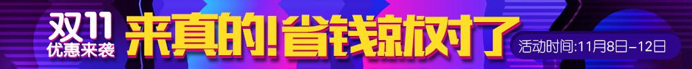 2018年华图教师网双十一活动专题