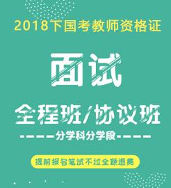2018下半年资格面试全程协议班