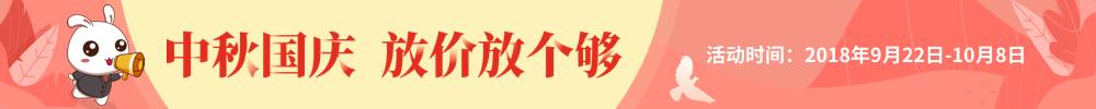 2018年华图教师网中秋国庆专题