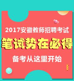 2017安徽教师招聘考试