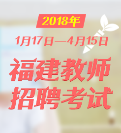 2018年上福建省教师招聘备考专题