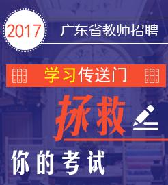 2017广东省教师招聘统考
