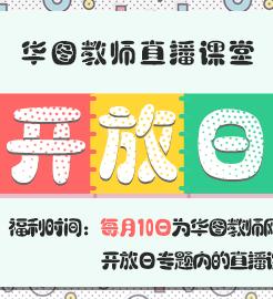2017华图教师直播课堂