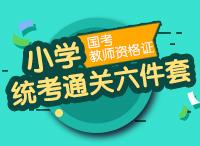 2016年教师资格证红领模块班(中学教师资格证)