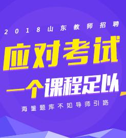 2018年上山东省教师招聘备考专题