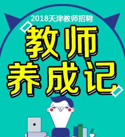 2018年上天津市教师招聘备考专题