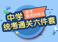 2016年教师招聘红领名师模块班(教育综合知识-中小学)