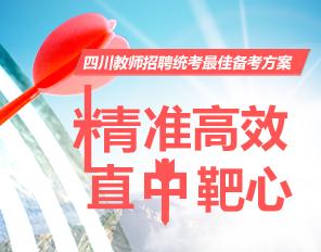 四川教师招聘考试辅导
