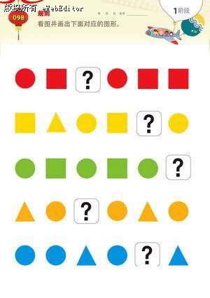 幼儿园大班数学教案:《简单规律》