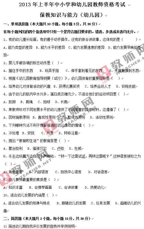 贵州教师招考信息网_2013上半年教师资格《幼儿保教知识与能力》真题-教师网