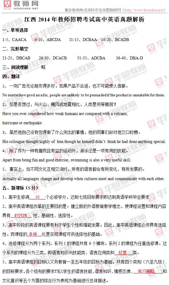 2014年湖南教师考编_2014江西教师招聘(国编)考试真题答案-高中英语-教师网