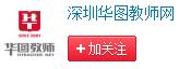 深圳华图教养员网