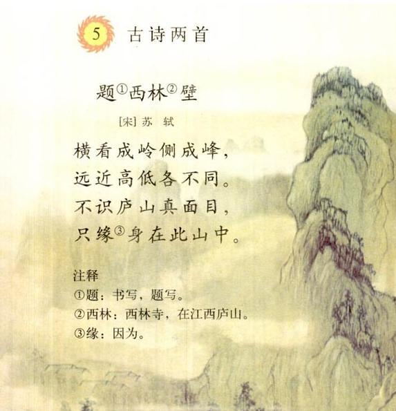 2017江西教师面试语文说课、试讲稿