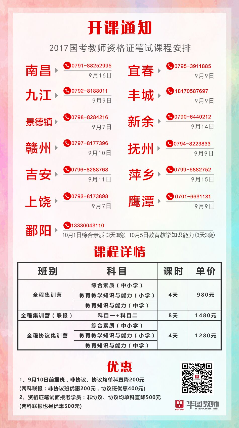 华图教育江西分校_2017下半年江西中小学教师资格考试报名入口