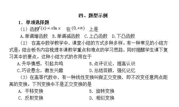 (1)分析设计1的教学设计意图.