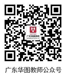 2018年广州市天河区天府路小学招聘27名编外聘用制专任教师