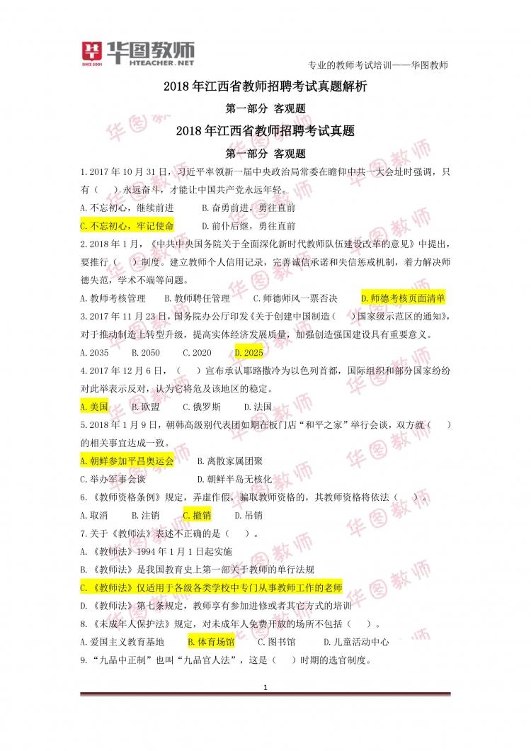 华图教育江西分校_2018年江西省教师招聘考试教综试题及答案解析