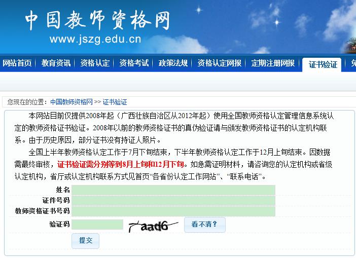 中国教师资格网官网_\