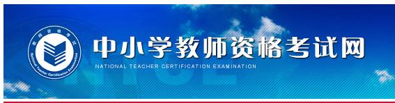 教师资格证准考证打印流程