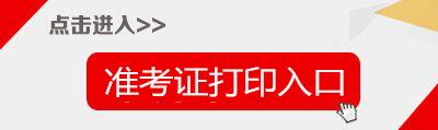 2019上半年贵州教师资格证准考证打印入口-中小学教师资格考试网
