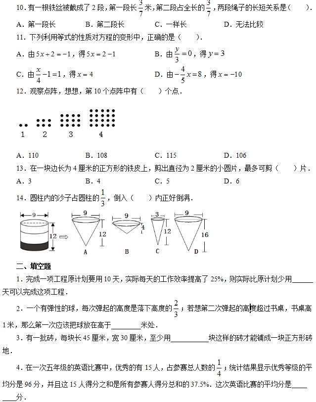 2018年教师招聘考试小学数学模考卷