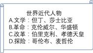海南教师招聘【历史】学科模拟卷