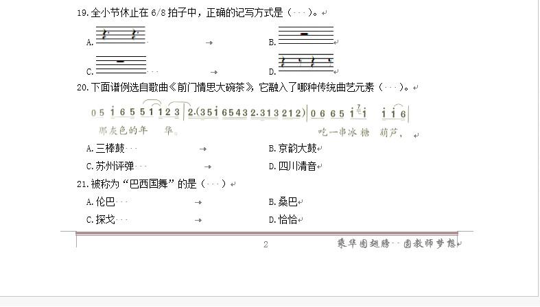 http://www.edaojz.cn/yuleshishang/299854.html