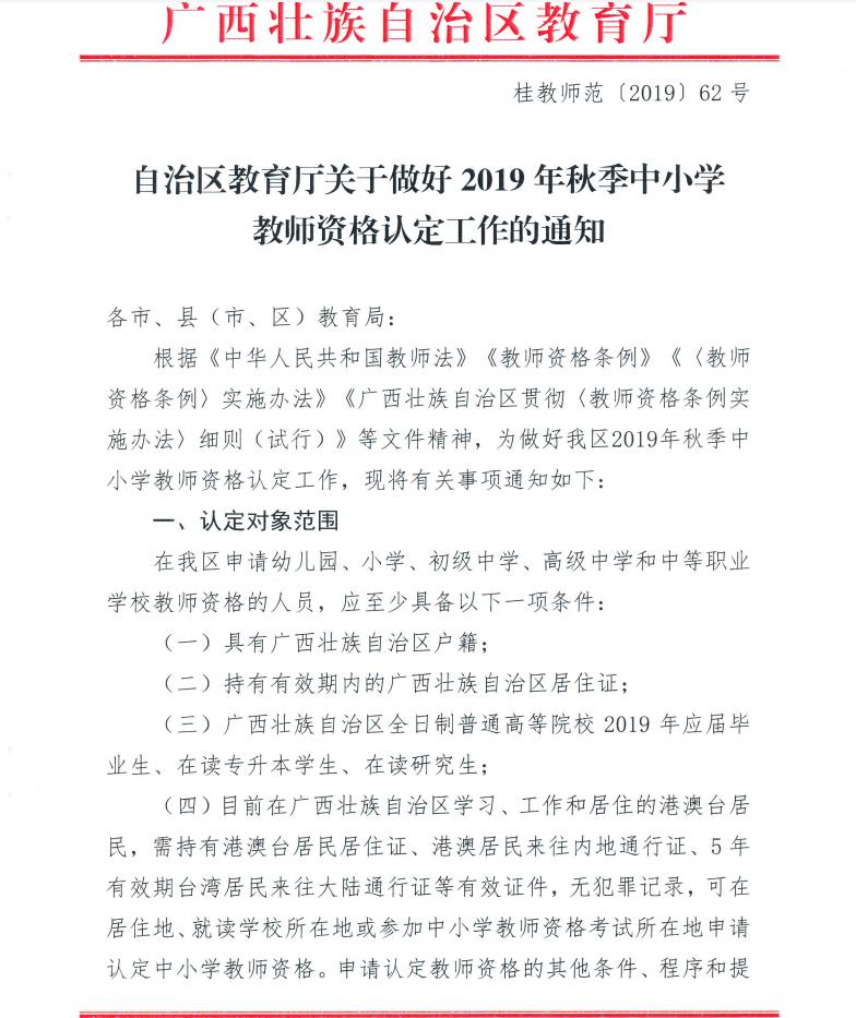 2019年田陽縣教育局秋季中小學教