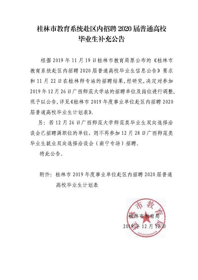 2019廣西桂林教育系統赴區內招聘