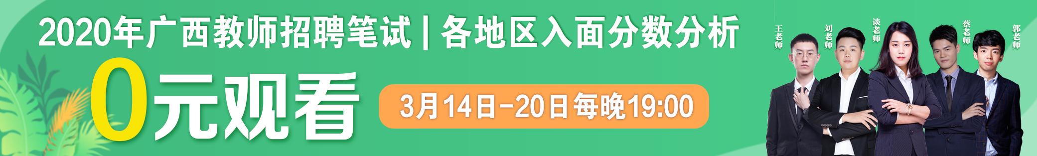 2020广西教师招聘不再统一组织实