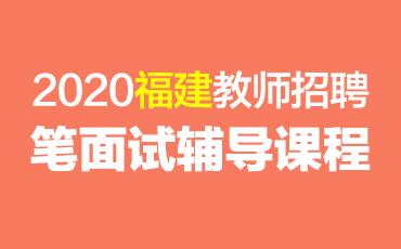 2020福建教师招聘笔/面试课程