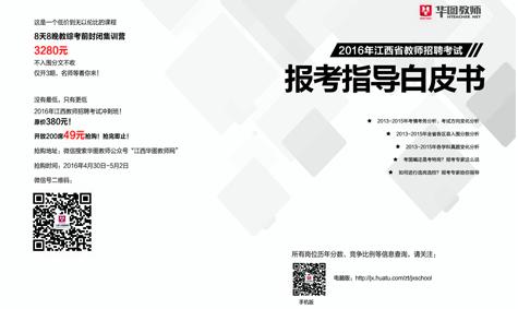 华图教育江西分校_2016江西教师招聘考试高分系列密卷-江西华图